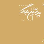 kohanceram-persianblog
