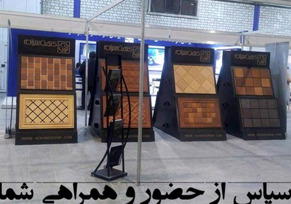 حضور آجر نسوز نما کهن سرام در سومین نمایشگاه صنعت ساختمان تبریز 1396