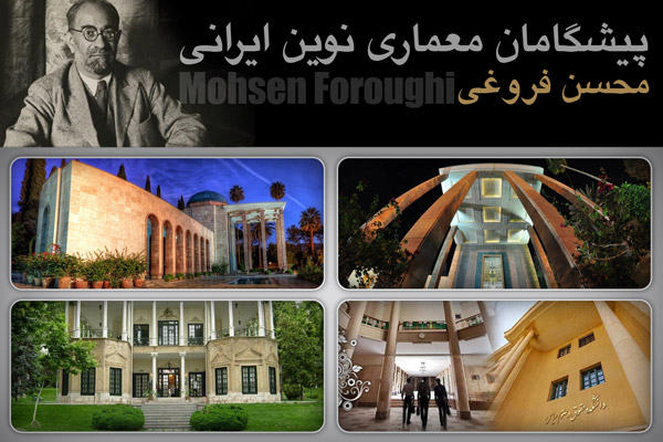 محسن فروغی، معمار مدرنیست ایرانی، از پیشگامان معماری نوین ایرانی