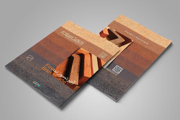 catalogue-1394