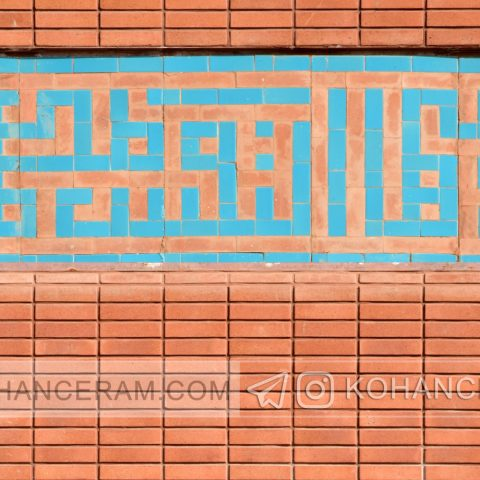 پروژه مقبره الشهدا تهران - نمای ساختمان آجر نسوز نما کهن سرام