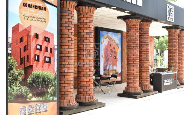نوزدهمین نمایشگاه صنعت ساختمان