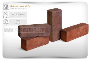 Rustic Refractory Plaque 15