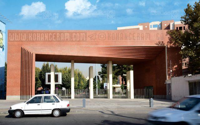 سردر دانشگاه شریف تهران - پلاک نسوز - آجر نسوز نما کهن سرام