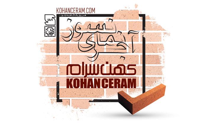 kohanceram-brick