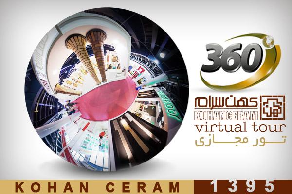 virtual-tour-2016