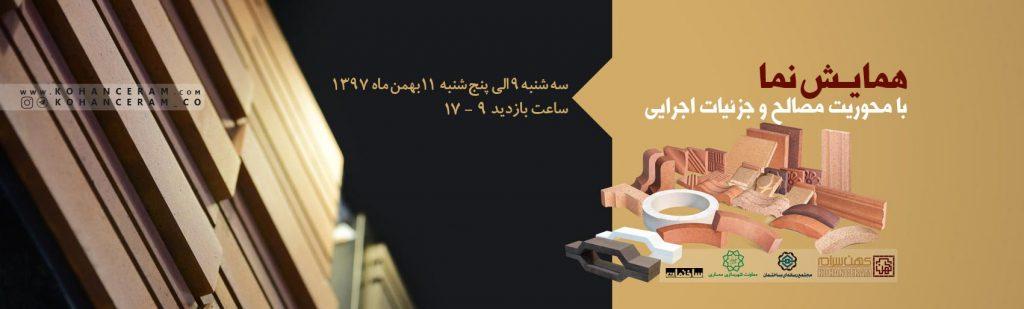 hamayesh-nama-goftogu