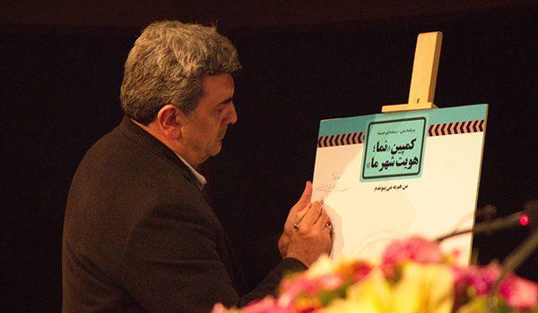آقای حناچی - شهردار محترم تهران