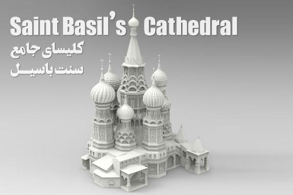 کلیسای-جامع-سنت-باسیل-1