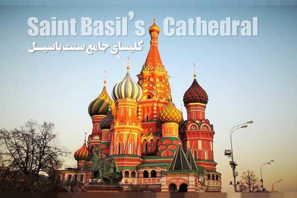 کلیسای-جامع-سنت-باسیل